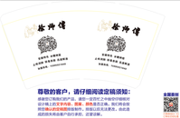 https://tcs.teambition.net/thumbnail/11101a03bd23a1afb69055ee747397229862/w/200/h/200纸杯定做 设计图附件