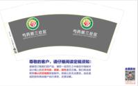 https://tcs.teambition.net/thumbnail/1111c88e10527a3608a2fc271550b8ef93cd/w/200/h/200纸杯定做 设计图附件
