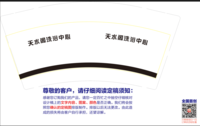 https://tcs.teambition.net/thumbnail/1111f3056719b740b5da81a246802cd1752f/w/200/h/200纸杯定做 设计图附件