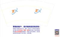 https://tcs.teambition.net/thumbnail/1111ff094edbb58526e724edae0d546787c1/w/200/h/200纸杯定做 设计图附件