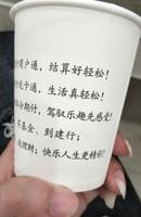 https://tcs.teambition.net/thumbnail/1114712b88b25b7a89d6bee4c696e04bfbcf/w/200/h/200纸杯定做 设计图附件