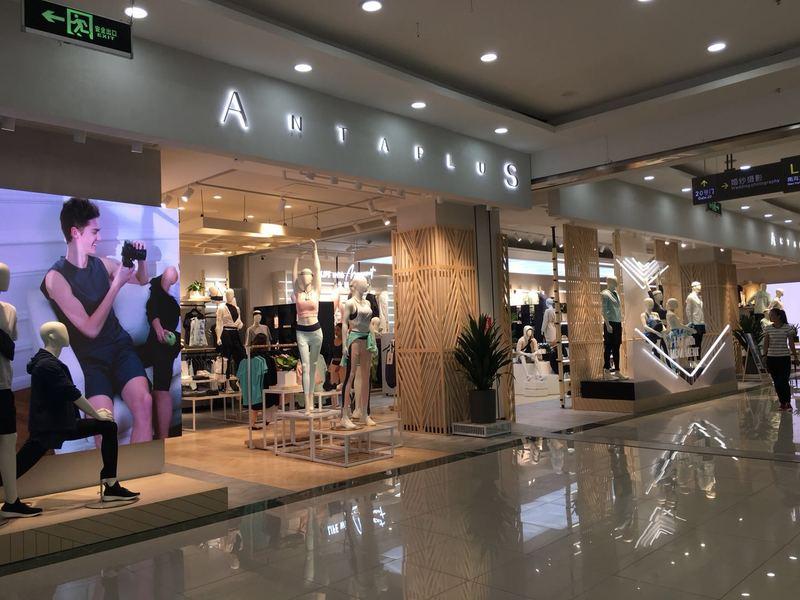 """走进安踏首家AntapluS门店,国内运动品牌老大如何""""自我升级""""?"""