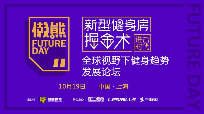 如何把握健身的时代机遇,10月19日上海活动报名了 | 懒熊FutureDay