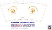 https://tcs.teambition.net/thumbnail/111b7baf9a4c944207e52b7e8c96c122bfa4/w/200/h/200纸杯定做 设计图附件
