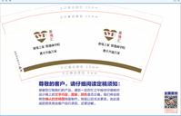 https://tcs.teambition.net/thumbnail/111c9469d6b78ff5b1f38f1bc086d97a886e/w/200/h/200纸杯定做 设计图附件
