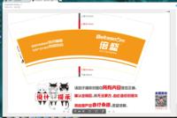 https://tcs.teambition.net/thumbnail/111e9a5c640fcab33eff30b30b74bab6b30c/w/200/h/200纸杯定做 设计图附件