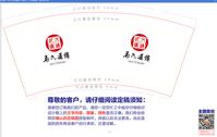 https://tcs.teambition.net/thumbnail/111ed33d5d691a86c1abea7cf456a066f4f5/w/200/h/200纸杯定做 设计图附件