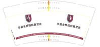 https://tcs.teambition.net/thumbnail/311xefeb8462f7242a4522e5f029f75a9202/w/200/h/200纸杯定做 设计图附件